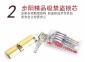 北京步阳防盗门换锁芯